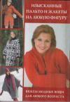 Купить книгу Зуевская, Е. - Изысканные пальто и жакеты на любую фигуру. Вяжем модные вещи для любого возраста