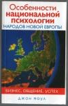 Купить книгу Моул Джон - Особенности национальной психологии народов новой Европы