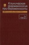 Хельмут П. Кьюмерле, Клаус Брендел - Клиническая фармакология при беременности. Том 2