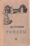 Получить бесплатно книгу И. С. Тургенев - Романы