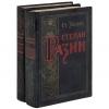 Купить книгу С. Злобин - Степан Разин (комплект из 2 книг)