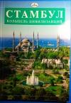 Купить книгу ред. Ulas Sensilay - Стамбул колыбель цивилизации