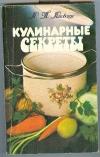 Купить книгу Ляховская Л. П. - Кулинарные секреты.