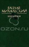 Купить книгу Вацлав Михальский - Избранное