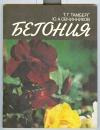 Купить книгу Тамберг Т. Г., Овчинников Ю. А. - Бегония.