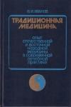 Купить книгу В. И. Иванов - Традиционная медицина