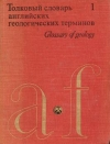 Купить книгу Гери, М. - Толковый словарь английских геологических терминов