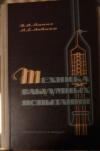 купить книгу Ланис В. А., Левина Л. Е. - Техника вакуумных испытаний