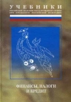 Купить книгу Иван Мацкуляк - Финансы, налоги и кредит
