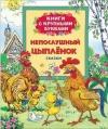 купить книгу Арбеков В., Рунге С., Кумма А. - Непослушный цыпленок. Сказки по мотивам мультфильмов