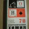 Купить книгу Ходаков Ю. В.; Эпштейн Д. А.; Глориозов П. А. - Неорганическая химия: Учебник для 7 - 8 класса