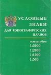 Купить книгу  - Условные знаки для топографических планов масштабов 1:5000 1:2000 1:1000 1:500