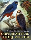Купить книгу Беме, Р.Л. - Определитель птиц России