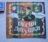 Купить книгу Абдылда Карасартов - Песня лягушки