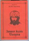 Сапунов Б. В. - Земная жизнь Иисуса.