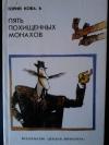 Купить книгу Юрий Коваль - Пять похищенных монахов