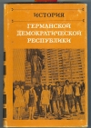 - История Германской Демократической Республики: 1949-1973. Краткий очерк