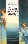 Купить книгу Богуслава Выдмухова - Адам всегда молод