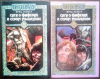 Купить книгу Лейбер Фриц - Сага о Фафхрде и Сером Мышелове (комплект из 2 книг)