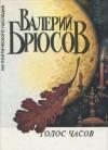 Купить книгу Валерий Брюсов - Голос часов