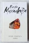 Получить бесплатно книгу Михалкова Елена - Время собирать камни