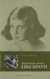 Купить книгу А. Ламберт - Загубленная жизнь Евы Браун