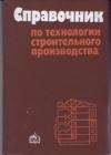 Купить книгу Сабалдырь, В.П. - Справочник по технологии строительного производства