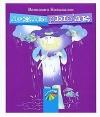 Купить книгу Вениамин Колыхалов - Дождь - рыбак