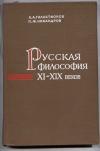 Купить книгу Галактионов А. А., Никандров П. Ф. - Русская философия IX-XIX веков.