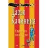 купить книгу Калинина Дарья - Клубничка по–шведски