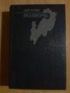 Купить книгу Кунц Дин - Полночь