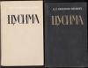 А. С. Новиков–Прибой - Цусима. В двух книгах.