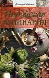 Купить книгу Дмитрий Иванов - Индийская кулинария
