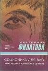 Купить книгу Екатерина Филатова - Соционика для вас. Наука общения, понимания и согласия