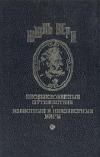 Купить книгу Жюль Верн - Россказни Жана-Мари Кабидулена. Великолепная Ориноко. Том 13