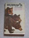Купить книгу Лесли - Медведи и я (книги про животных)