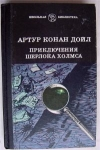 Купить книгу Артур Конан Дойль - Приключения Шорлока Холмса