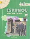 Купить книгу Кондрашова, Н.А. - Espanol 7: Libro del Alumno / Испанский язык. 7 класс. Учебник