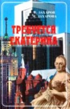 Купить книгу Захаров В., Захарова М. - Требуется Екатерина