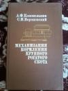 Купить книгу Конопелькин А. Ф.; Вороневский В. С. - Механизация кормления крупного рогатого скота