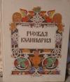 Купить книгу Н. И. Ковалев - Русская кулинария