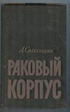 Купить книгу Солженицын А. - Раковый корпус.