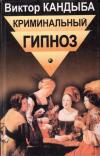 Купить книгу В. М. Кандыба - Криминальный гипноз в 2 томах