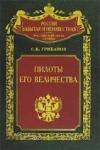 Купить книгу Грибанов С. В. - Пилоты его Величества