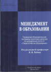 Купить книгу Афанасьев, В.В. - Менеджмент в образовании