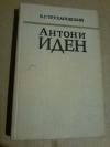 Купить книгу Трухановский В. Г. - Антони Иден