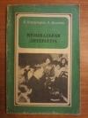 Купить книгу Владимиров В. Н.; Лагутин А. И. - Музыкальная литература для 4 класса детской музыкальной школы