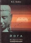 Купить книгу В. С. Бойко - Йога. Искусство коммуникации