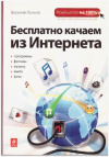 Купить книгу Леонов, В. - Бесплатно качаем из Интернета