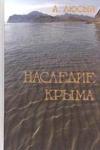 Купить книгу Люсый А. П. - Наследие Крыма